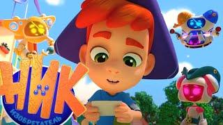 Ник Изобретатель - Сборник избранных серий №5 | Сборник мультиков для мальчиков #домавместе