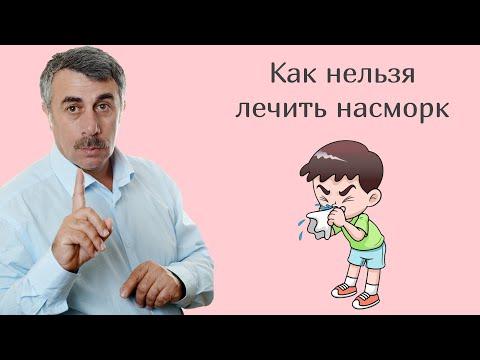 Как нельзя лечить насморк - Доктор Комаровский