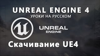 Уроки Unreal Engine 4