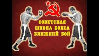 Бокс. Ближний бой - Советская Школа бокса