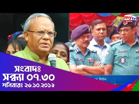 Bangla News Update   7.30 PM   26.10.19   Cricket News   Sheikh Hasina   BD News