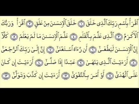 Surah Al-Alaq -- Qari Abdul Basit