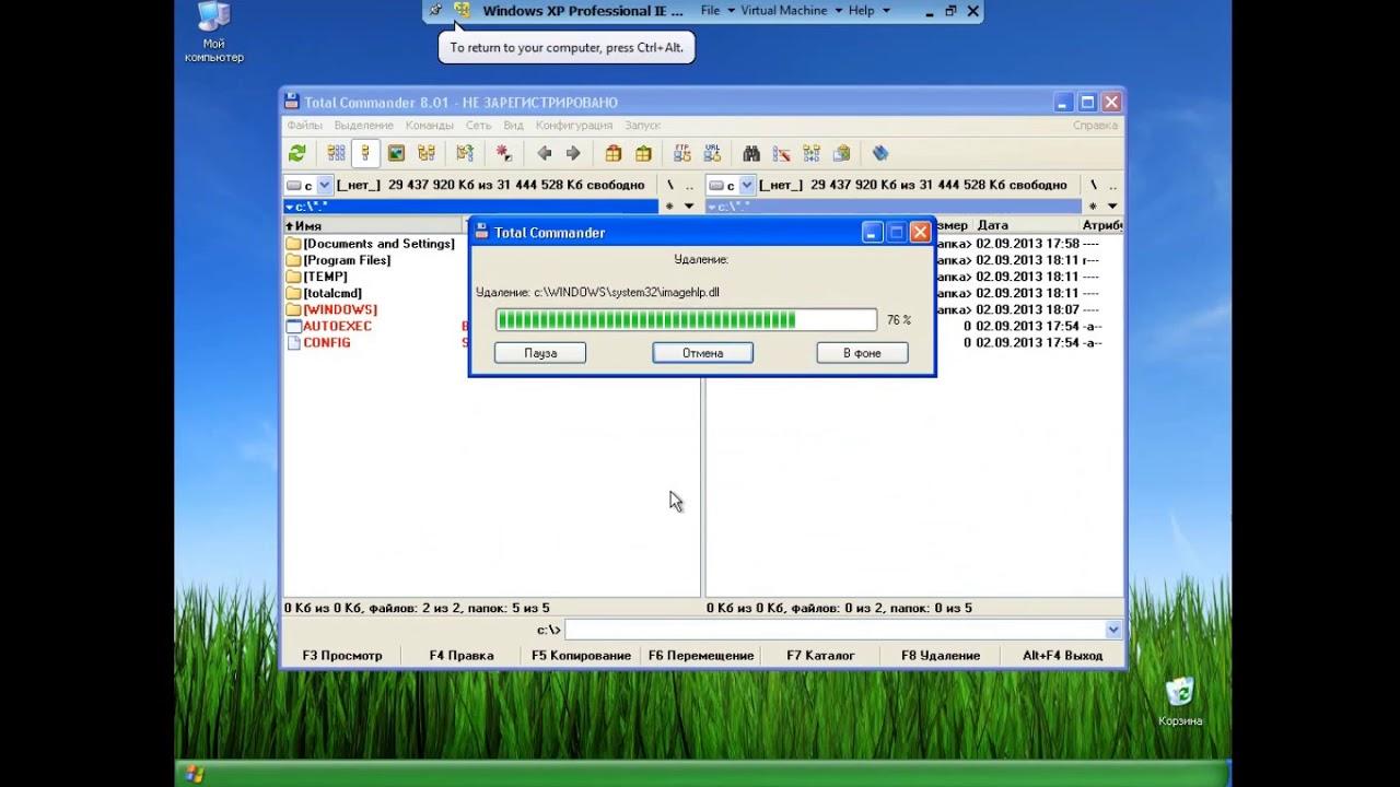 Удаление Windows XP через Total Commander