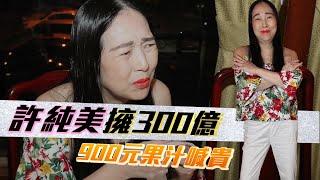 300億上流美家宴捨不得叫果汁 爹娘掀底這麼說 | 台灣蘋果日報