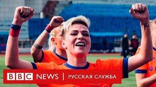 Женский футбол и мужской шовинизм: футболистки требуют денег