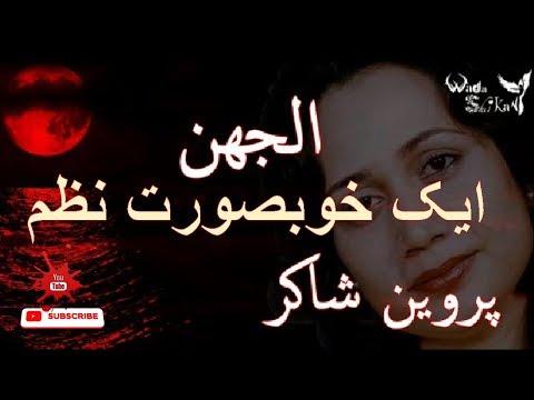 Raat Abhi Tanhai Ki Pehli Dehleez Pe Hai - Uljhan By Parveen Shakir - Urdu Poetry - Wada Shikan