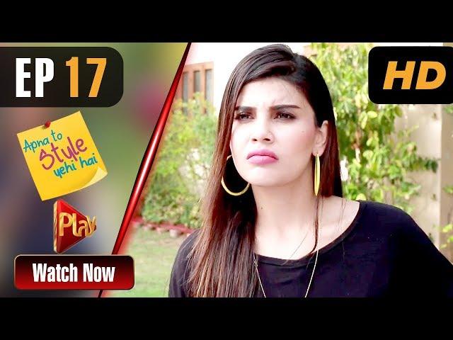 Apna To Style Yehi Hai - Episode 17 | Play Tv Dramas | Sonia Rao, Mahi Baloch | Pakistani Drama