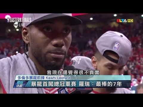 愛爾達電視20190526│【NBA】暴龍首闖總冠軍賽 羅瑞:最棒的7年