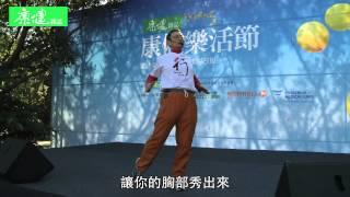 【康健雜誌】樂活節現場,簡文仁六招暖身操帶你全身動起來! 腰添健 検索動画 29