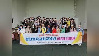 성산보육교사교육원 김영미주임교수