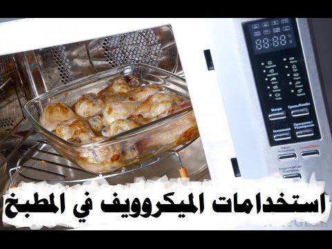 استخدامات الميكروويف في المطبخ الجزء 5 Microwave #بيتك_مع_رنا
