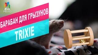 Игрушка для грызунов TRIXIE 6184 | Обзор барабана/валика для грызунов TRIXIE