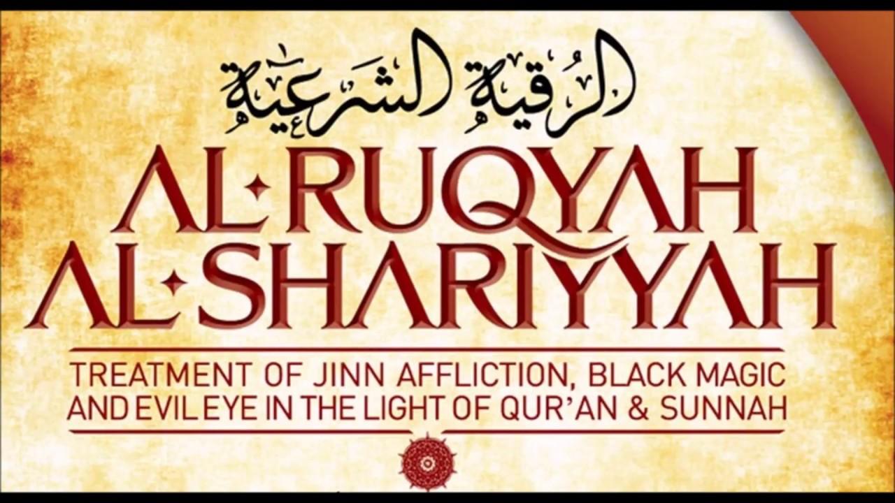 Ruqyah with urdu translation | FunnyCat TV