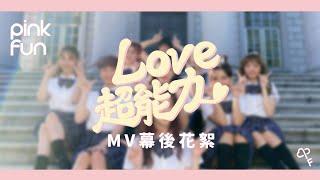 PINK FUN《Love超能力》MV 幕後花絮 感謝冰棒們給的100萬幸福!
