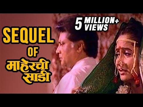 Sequel Of Maherchi Sadi (माहेरची साडी ) To Release Soon | Superhit Marathi Movie