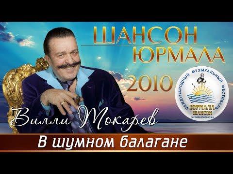 Вилли Токарев - В шумном балагане (Шансон - Юрмала 2010)