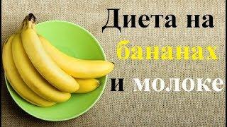 Диета на бананах и молоке