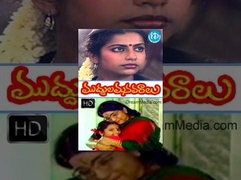 Muddula Manavaraalu Telugu Full Movie || Suhasini, Jayasudha || Jandhyala || S P Balasubrahmanyam