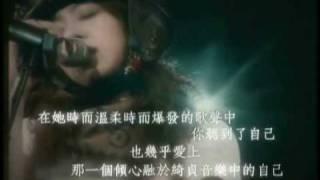 陈绮贞-旅行的意义(太阳巡回演唱会)
