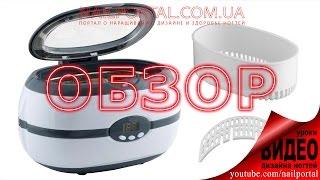 обзор - ультразвуковой стерилизатор Ultrasonic VGT-2000. Часть 1. Распаковка