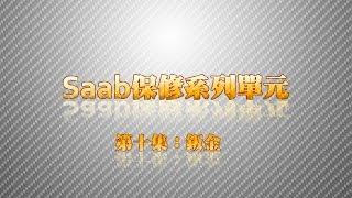 【Saab保修廠】(10)鈑金如何將愛車恢復神采?35分鐘徹底搞懂鈑金師傅的細工! thumbnail