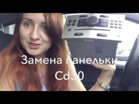 Перестановка панелек Cd30 и Cd30 mp3