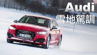 Audi 冰上體驗營!Audi S5 Sportback Quattro|極地駕馭