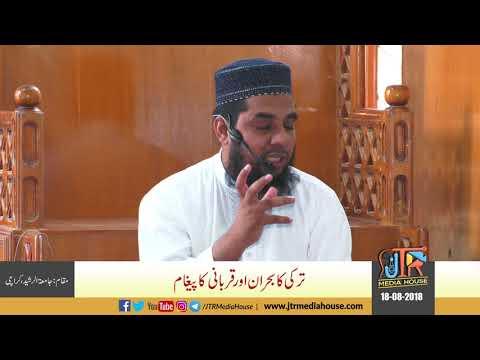 Turky Ka Buhran Aur Qurbani Ka Paigham|bayan e Jummah 17 August, 2018 | Jamia-Tur-Rasheed Pakistan