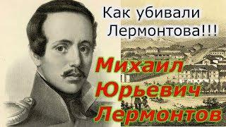 Смотреть видео Гибель Лермонтова: дуэль или убийство? + новая рубрика!!! онлайн