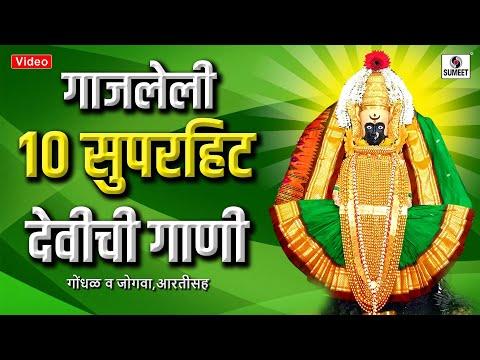 टॉप १० अंबाबाईची गाणी , गोंधळ व जोगवा  - Devi Bhaktigeet - Video Songs Jukebox - Sumeet Music