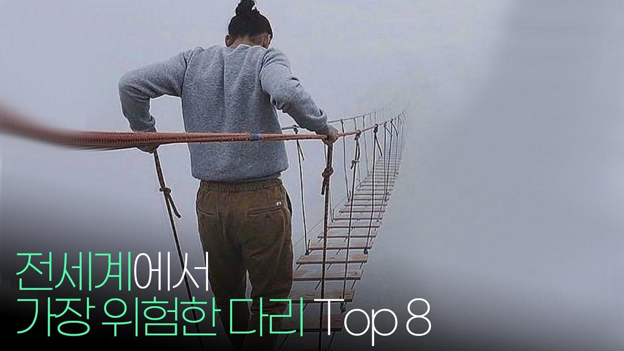 전 세계에서 가장 위험한 다리 Top 8 !!