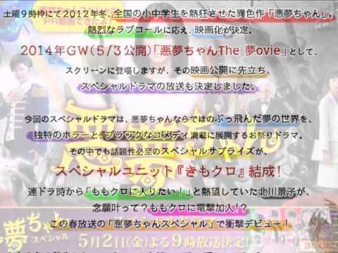 悪夢ちゃん The 夢ovie : 北川景子+ももいろクローバーZ = 【きもくろ】 だぁ~ Z!!