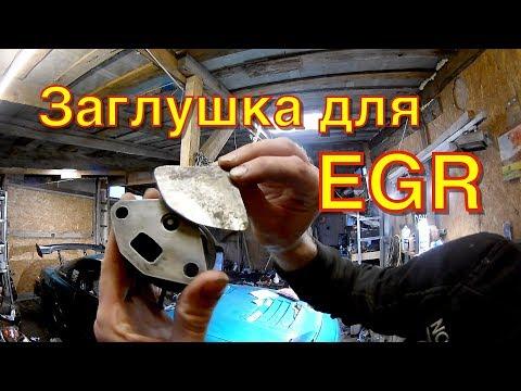 Как заглушить EGR