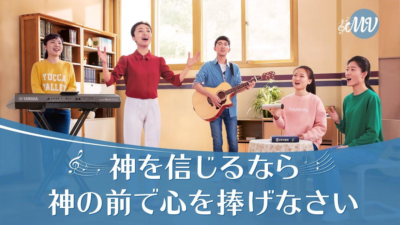 ワーシップソング「神を信じるなら神の前で心を捧げなさい」Praise and Worship 日本語字幕