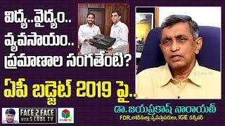 ఏపీ బడ్జెట్ పై జేపీ నారాయణ కామెంట్   Dr JP Narayan Comment On AP Budget 2019-20   CM Ys Jagan Govt