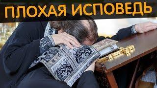 Плохая исповедь. Священник Максим Каскун