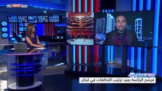ملامح تسوية سياسية في لبنان
