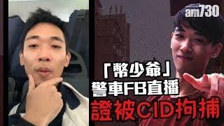 【深水埗掟錢 】「幣少爺」警車FB直播 證被CID拘捕