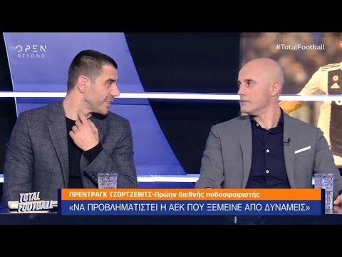 ΟΣΦΠ - AEK 4-1: Η ανάλυση του αγώνα στο TOTAL FOOTBALL (OPEN, 17/2/19)