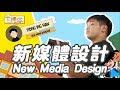 新媒体设计是做什么的哦? |  New Media Designer Tiong Ing Haw
