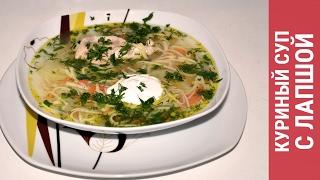 Куриный суп с домашней лапшой! ОЧЕНЬ ВКУСНЫЙ