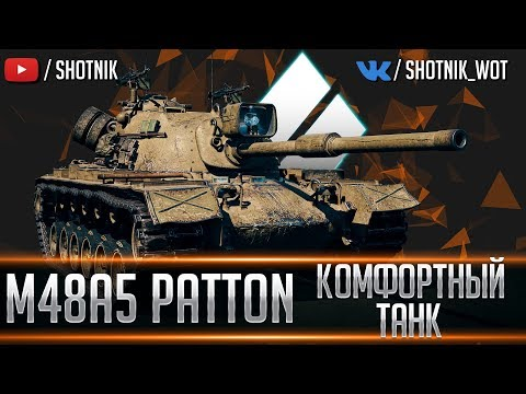 М48A5 Patton - КОМФОРТНЫЙ ТАНК!