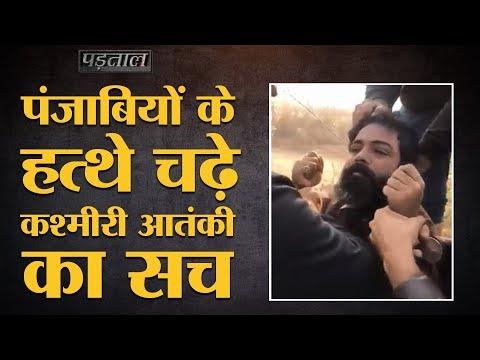 Padtaal: पंजाब में भीड़ के हाथ चढ़ा Kashmiri terrorist दिखाते वीडियो का सच | Fact check | fake news
