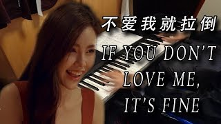 Jay Chou 周杰倫【 Bu Ai Wo Jiu La Dao 不愛我就拉倒 If You Don't Love Me, It's Fine 】Piano by DrewyJin