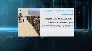 مواقع المعسكرات الإماراتية في سقطرى