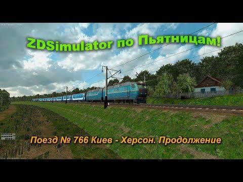 ZDSimulator по Пьятницам! Поезд № 766 Киев - Херсон. Продолжение