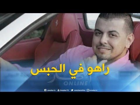 عدالة : قاضي التحقيق بمحكمة سيدي أمحمد يودع city16 الحبس المؤقت