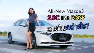 Mazda 3 2.0C (รุ่นเริ่มต้น) กับ Mazda 3 2.0SP(รุ่นท็อป) ต่างกันอย่างไร ?