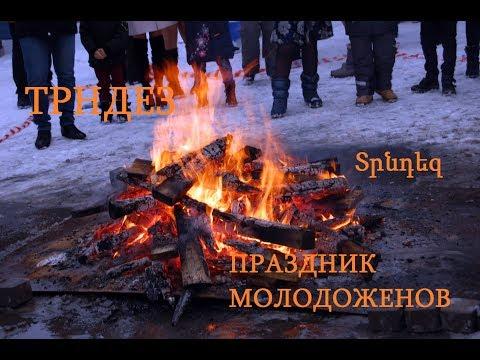 Трндез - праздник молодоженов (Տրնդեզ)