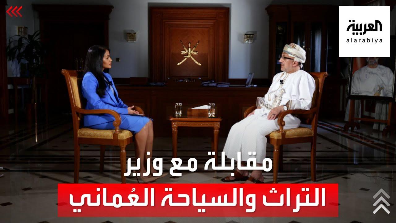 مقابلة  للعربية مع وزير التراث والسياحة في حكومة سلطنة عمان سالم المحروقي
